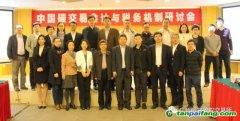 碳交易财务与税务机制研讨会在广州召开