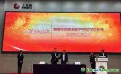 """北京环交所成立绿色基金并发布""""电热碳""""服务"""