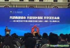 四川碳市场开市暨全国碳市场能力建设(成都)中心揭牌仪式