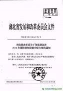 《湖北省发改委关于印发湖北省2016年碳排放权配额分配方案的通知》(鄂发改气候[2016]791号)