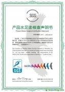 广东花王涂料有限公司下的花王水漆荣膺水漆行业首个产品碳足迹、水足迹标识