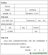 上海环境能源交易所国家核证自愿减排项目挂牌交易申请表