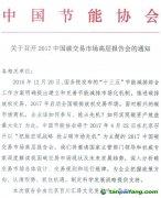 关于召开2017中国碳交易市场高层报告会的通知