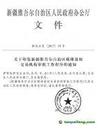 【重磅】新疆维吾尔自治区政府发文放开碳交易所注册申请