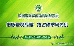 2017中国碳交易市场高层报告会将于2017年4月22日在北京举行