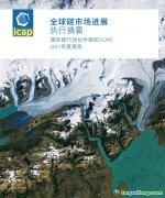 ICAP发布2017全球碳市场报告及中文版执行摘要