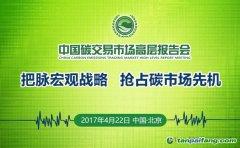 2017中国碳市场高层报告会