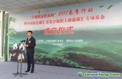 四川省首只碳汇基金绵阳大熊猫碳汇基金正式成立