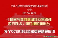 国家发改委发布CCER暂缓受理备案申请公告