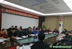 四川省达州市召开碳汇造林绿化工作座谈会