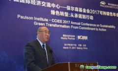 解振华:今年将启动全国碳排放权交易市场