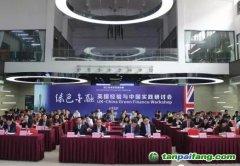 """""""绿色金融——英国经验及中国实践""""研讨会在广碳所成功举办"""