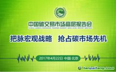 中国碳交易市场高层报告会 尽享碳交易商机饕餮盛宴