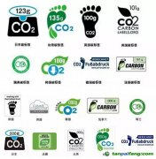"""""""碳足迹""""认证:企业提升品牌价值的途径"""