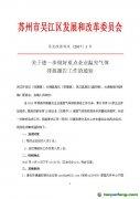苏州市吴江区发改委关于进一步做好重点企业温室气体排放报告工作的通知