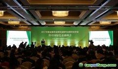2017中国金融学会绿色金融专业委员会年会暨中国绿色金融峰会在京召开