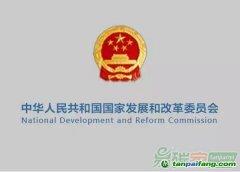 国家发改委气候司关于就《2016年中国区域电网基准线排放因子(征求意见稿)》公开征求意见的公告