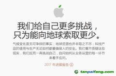 苹果公司2017环境责任进展报告发布