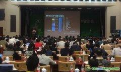 2017中国碳交易市场高层报告会在京正式开幕