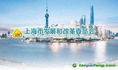 关于印发上海市2017年节能减排和应对气候变化重点工作安排的通知(全文)