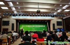 国家林业局气候办原副主任、中国绿色碳汇基金会执行副理事长李怒云出席2017中国碳交易市场高层报告会并作专题报告