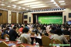 2017中国碳交易市场高层报告会胜利闭幕