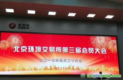 北京环境交易所第三届会员大会