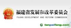 福建省发改委关于公布2016年度重点排放单位碳排放数据复查任务分配情况的通知