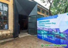 安迅思中国碳市场分享日成功举办——摩拳擦掌 静候统一碳市场