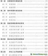 广州市节能降碳第十三个五年规划(2016—2020年)【穗府办〔2017〕15号】