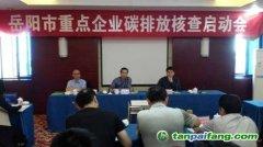 湖南省岳阳市召开重点企业碳排放核查启动会