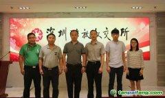 河北省公共资源交易中心莅临深圳排放权交易所调研