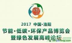 中国(洛阳)节能低碳环保产品博览会暨绿色发展高峰论坛