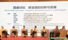 太铭受邀参加深圳排放权交易所碳交易与绿色金融论坛圆桌讨论会议