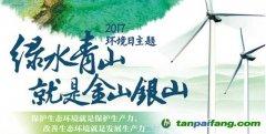 2017世界环境日主题是什么
