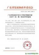 广东省发展改革委关于印发省级碳普惠方法学(第一批)备案清单的通知