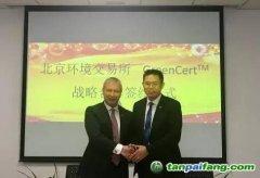 北京环境交易所与绿色核证公司GREENCERT成功签约