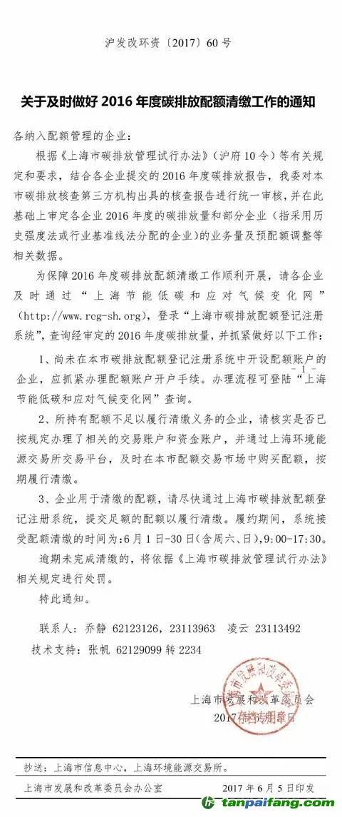 上海市发改委关于及时做好2016年度碳排放配额清缴工作的通知【沪发改环资[2017]60号】