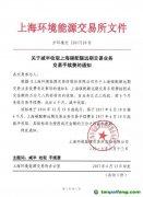上海环境能源交易所关于减半收取上海碳配额远期交易业务交易手续费的通知