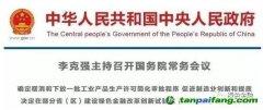 国务院常务会议决定在部分省(区)建设绿色金融改革创新试验区 推动经济绿色转型升级