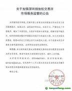 关于加强深圳排放权交易所市场服务监管的公告