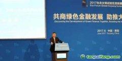 央行李波:引导金融机构加大对绿色金融投入力度
