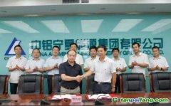 北京碳诺科技与中铝宁夏能源集团签署碳资产开发管理战略合作协议