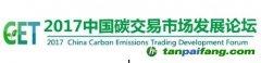 2017(第二届)中国碳交易市场发展论坛注册报名参会回执表