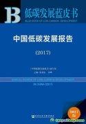 《中国低碳发展报告(2017)》蓝皮书发布会暨第六届中国低碳发展论坛