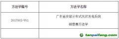 广东省安装分布式光伏发电系统碳普惠方法学