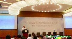 低碳发展蓝皮书发布:2016年中国碳排放持续下降