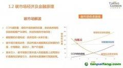 太铭碳刘妍妍:碳交易时如何给碳指标定价的秘密