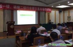 """为推动石化子行业——""""磷复肥""""行业顺利进入全国碳市场 北京环交所助力石化行业企业开展碳市场能力建设"""