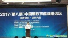 2017(第八届)中国钢铁节能减排论坛在京成功举办